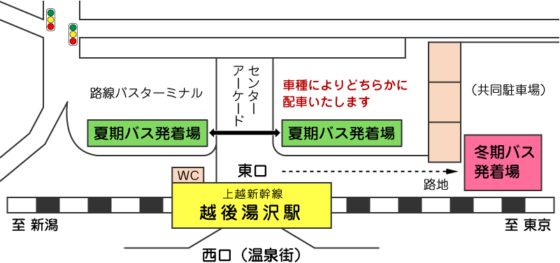 越後湯沢駅送迎バス発着場
