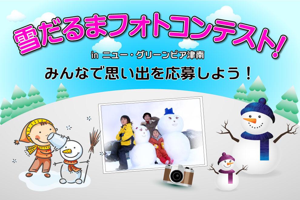 2021!雪だるまフォトコンテスト開催!