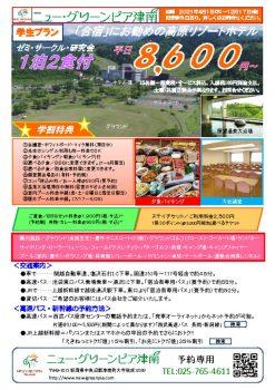 2021ゼミ・合宿宿泊プランのサムネイル