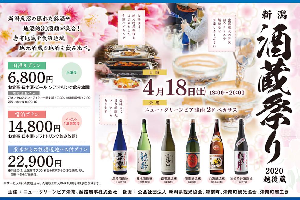 新潟酒蔵祭り