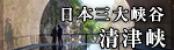 bn_kiyotsukyou