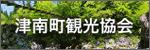 津南町観光協会