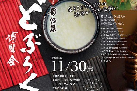 第9回新潟県どぶろく博覧会!