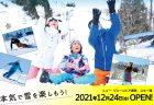2021年12月24日(金)スキー場をオープン!(予定)