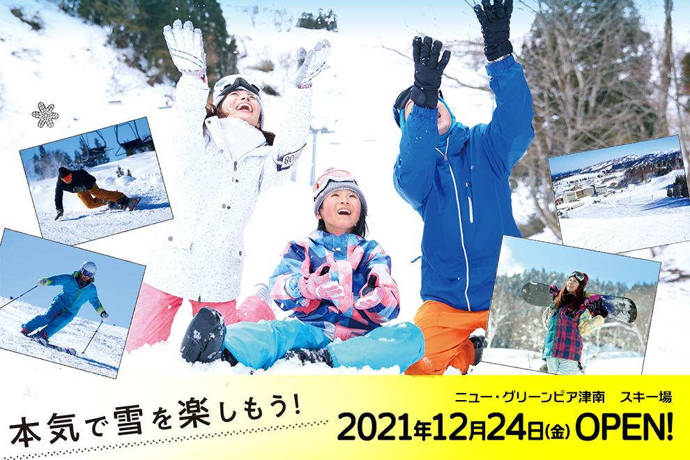 スキー場!楽しさも雪質も絶好調!