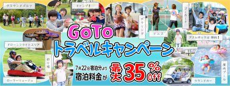 GoToキャンペーン及び新型コロナウイルス感染症対策取組宣言