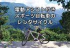 新潟県民限定入浴サービスデー!