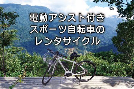 電動アシスト付きスポーツ自転車レンタル