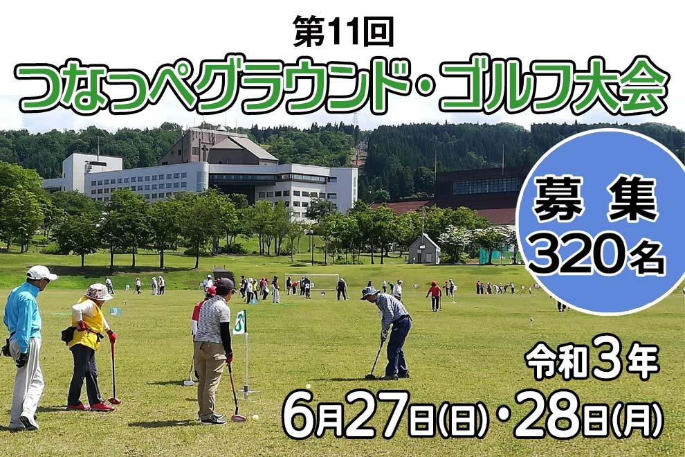第11回つなっぺグラウンド・ゴルフ大会
